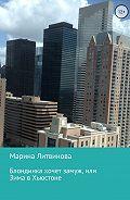 Марина Литвинова -Блондинка хочет замуж, или Зима в Хьюстоне
