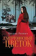 Оксана Ризнич - Смертоносный цветок