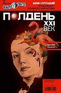 Коллектив Авторов - Полдень, XXI век (декабрь 2010)