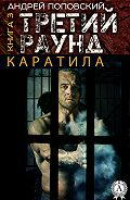 Андрей Поповский - Каратила. Книга 3. Третий раунд
