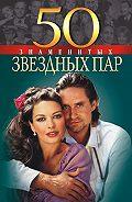 Мария Щербак - 50 знаменитых звездных пар