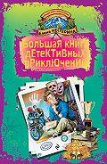 Елена Нестерина -Большая книга детективных приключений (сборник)