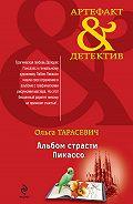Ольга Тарасевич -Альбом страсти Пикассо