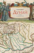 Андрей Шарый - Дунай: река империй