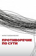Мария Голованивская -Противоречие по сути