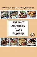 Александр Коренюгин -Масленица. Пасха. Радуница. Кухня СССР