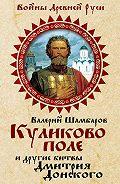 Валерий Шамбаров - Куликово поле и другие битвы Дмитрия Донского