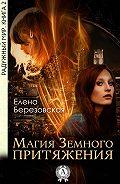 Елена Березовская -Магия земного притяжения