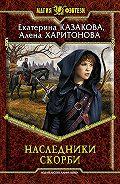 Екатерина Казакова, Алёна Харитонова - Наследники Скорби