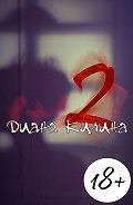 Диана Килина -2. Вторая книга серии 1 + 1 = ?