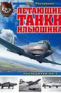 Олег Растренин -«Летающие танки» Ильюшина. Наследники Ил-2