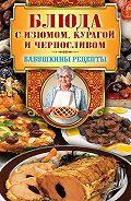 Г. М. Треер - Блюда с изюмом, курагой и черносливом