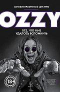 Оззи Осборн -Оззи. Автобиография без цензуры