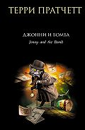 Терри Пратчетт -Джонни и бомба