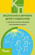 Коллектив Авторов - Воспитание и обучение детей и подростков с тяжелыми и множественными нарушениями развития