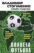 Семен Павлюк -Планета Футбола. Города, стадионы и знаменитые дерби
