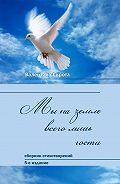Валентина Сирота - Мы на земле всего лишь гости… (сборник)