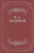 Николай Полевой -Клятва при гробе Господнем