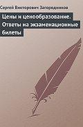 Сергей Викторович Загородников -Цены и ценообразование. Ответы на экзаменационные билеты