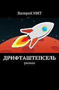 Валерий МИТ -Дрифташтепсель. Рассказ