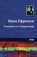 Иван Антонович Ефремов -Туманность Андромеды