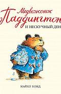 Майкл Бонд -Медвежонок Паддингтон и нескучный день