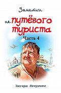 Эдуард Петрушко -Заметки непутёвого туриста. Часть 4