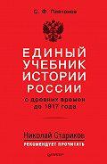 Сергей Платонов -Единый учебник истории России с древних времен до 1917 года