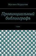 Муслим Мурдалов -Провинциальный библиографъ. Iтом