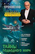 Игорь Прокопенко - Тайны подводного мира