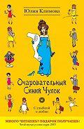 Юлия Климова - Очаровательный Синий Чулок