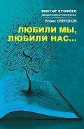 Борис Свердлов - Любили мы, любили нас…