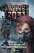 Анна Калинкина - Метро 2033: Царство крыс