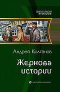 Андрей Колганов - Жернова истории