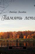 Виктор Пилован -Память лета