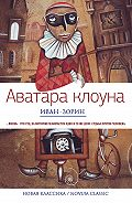 Иван Зорин - Аватара клоуна (сборник)