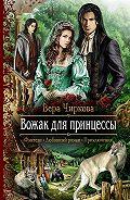 Вера Чиркова -Вожак для принцессы
