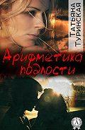 Татьяна Туринская -Арифметика подлости