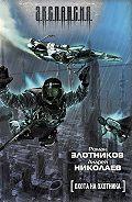 Роман Злотников, Андрей Николаев - Охота на охотника