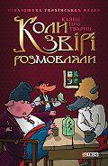 Сборник -Коли звірі розмовляли: Українські народні казки про тварин