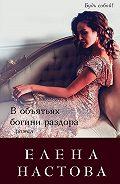 Елена Настова -В объятьях богини раздора