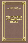 Юрий Голик - Философия уголовного права