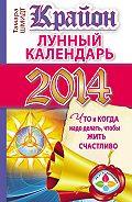Тамара Шмидт - Крайон. Лунный календарь на 2014 год. Что и когда надо делать, чтобы жить счастливо