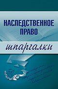 Ксения Олеговна Гущина - Наследственное право