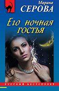 Марина Серова -Его ночная гостья