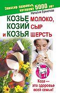 Наталия Ермилова -Козье молоко, козий сыр и козья шерсть