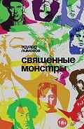 Эдуард Лимонов -Священные монстры