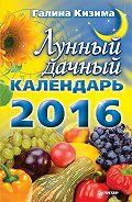 Галина Кизима - Лунный дачный календарь на 2016 год