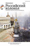 Альманах  - Альманах «Российский колокол». Спецвыпуск «Украина и Россия после Майдана»