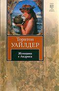 Торнтон  Уайлдер -Женщина с Андроса